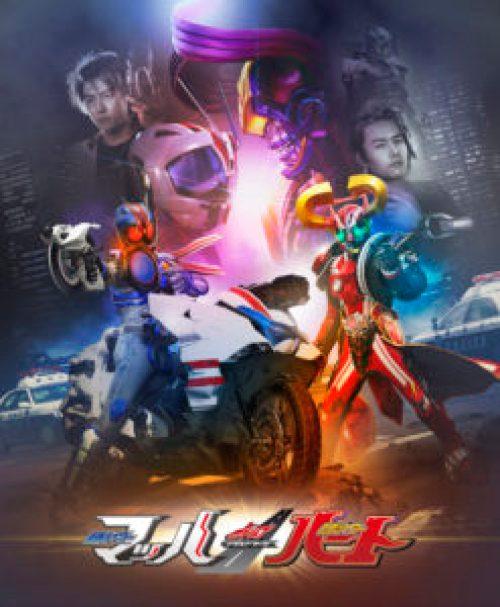 Mach movie poster