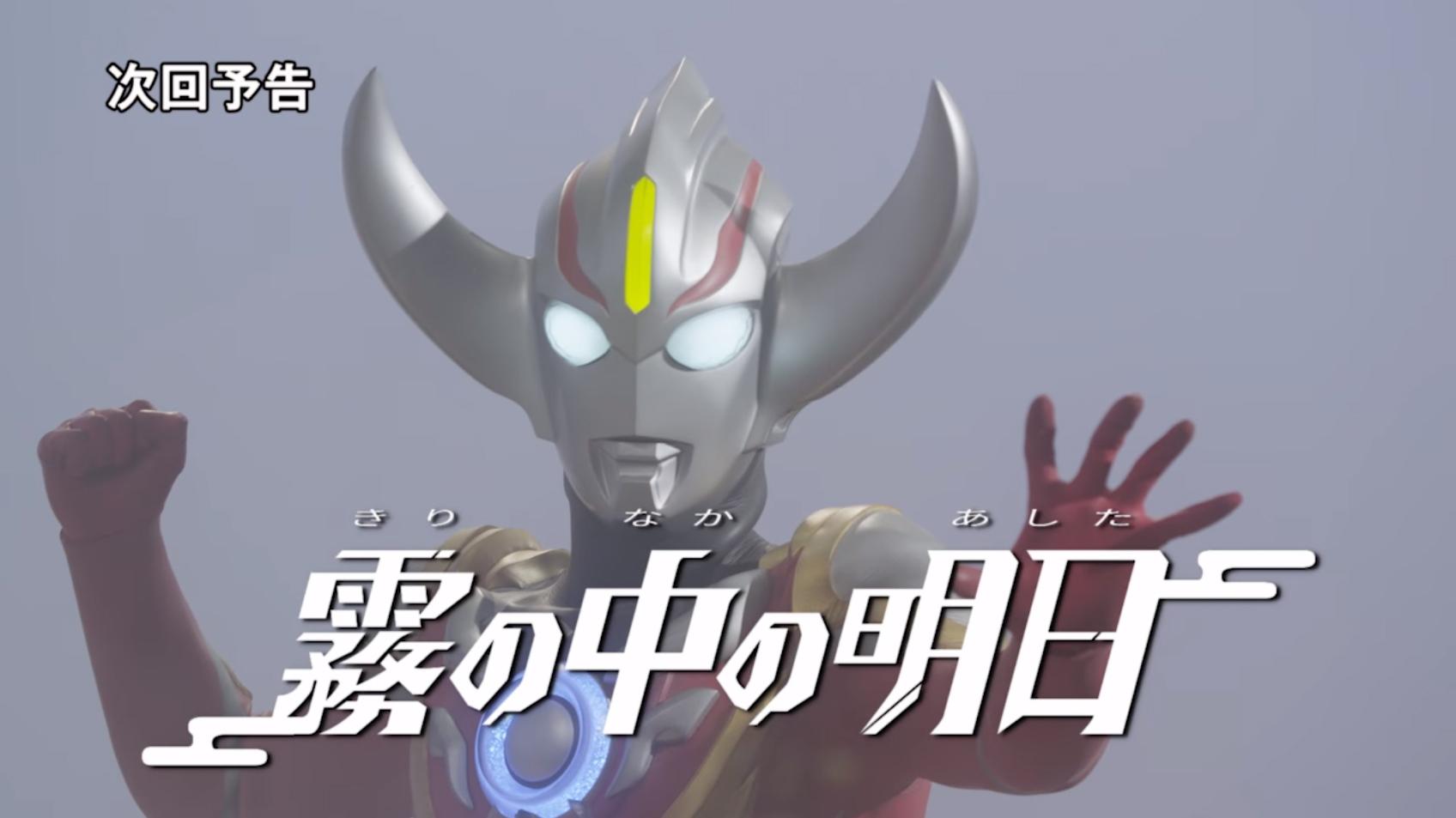 Next Time On Ultraman Orb: Episode 7