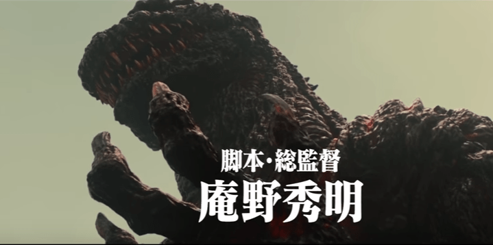 Shin Godzilla Tops Japanese Box Office
