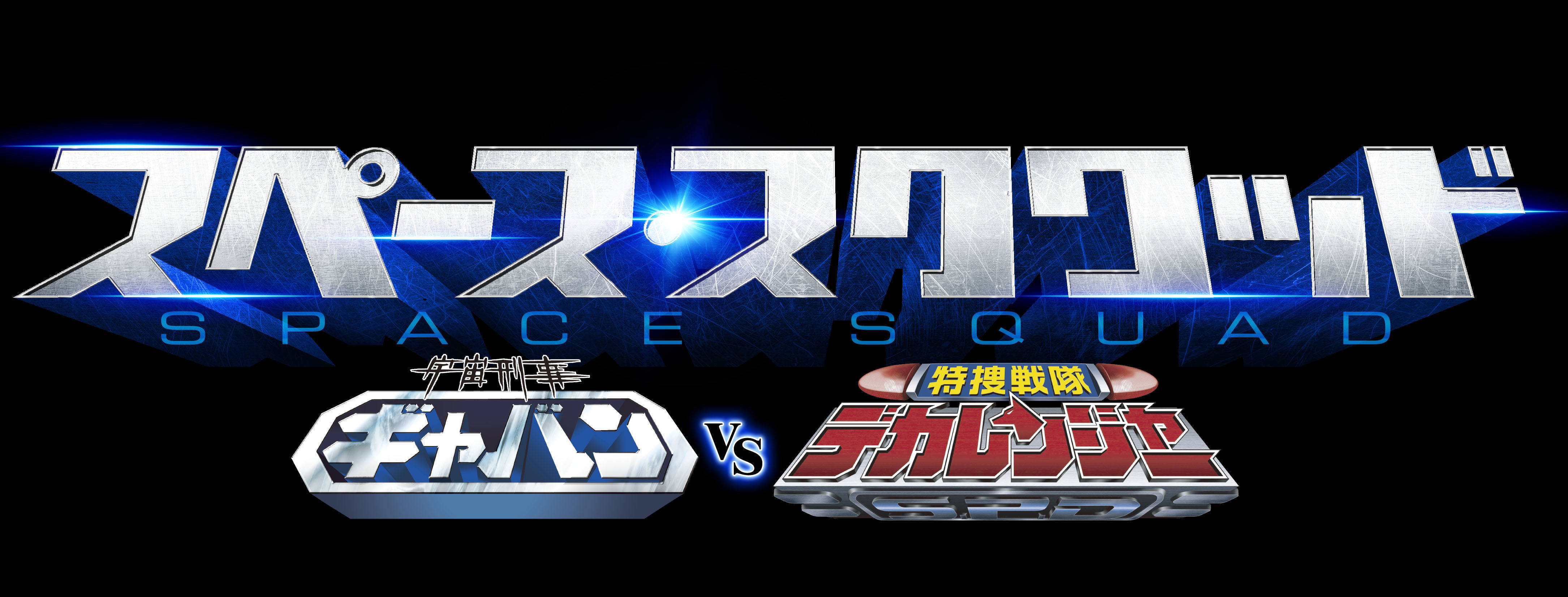 Space Sheriff Gavan vs Dekaranger and Girls in Trouble Episode Zero Announced