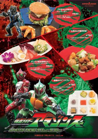 Amazons Menu at Kamen Rider the Diner.