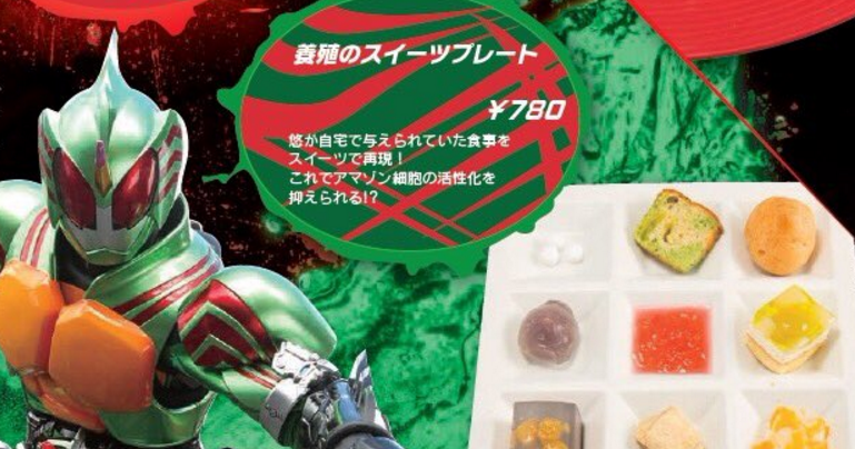 Kamen Rider: The Diner Adds New Amazons Themed Menu Items