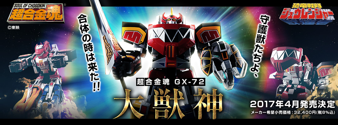 Tamashii Nations Reveals Soul of Chogokin Megazord Combined Mode