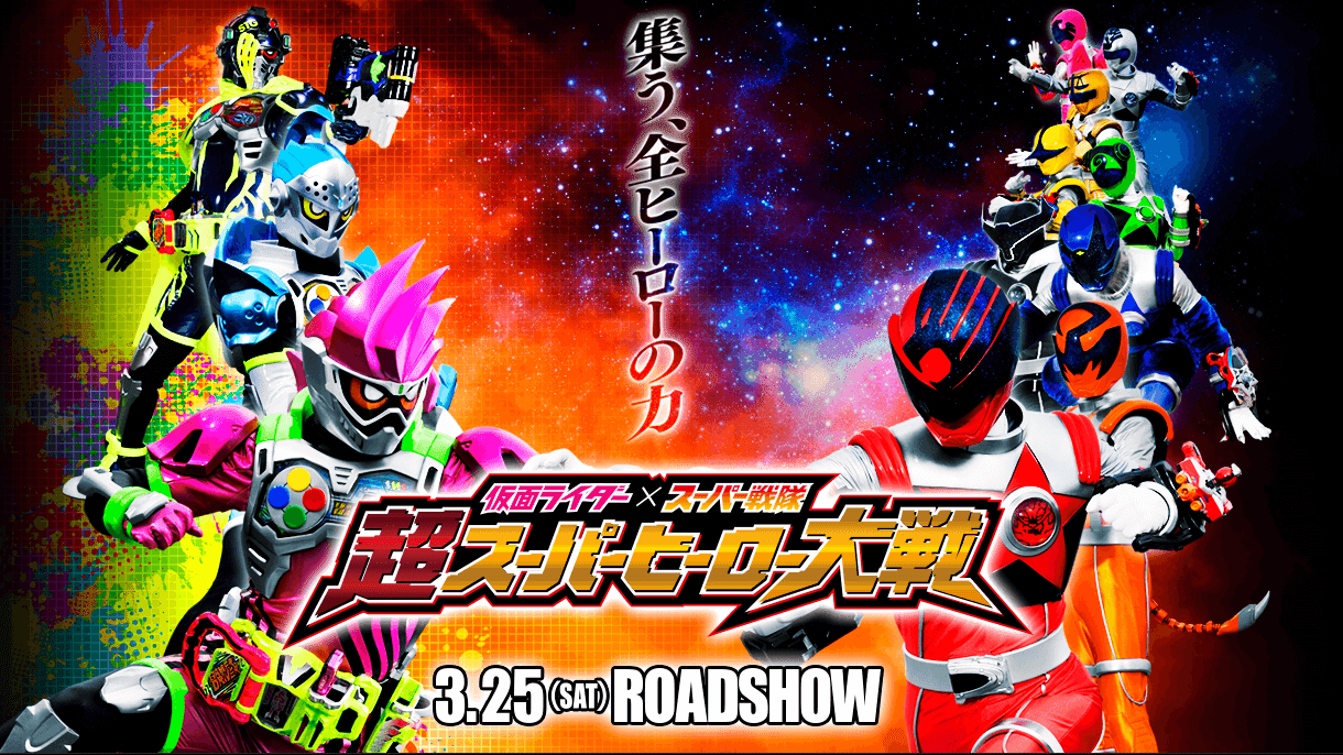 Chou Superhero Taisen Movie Announced