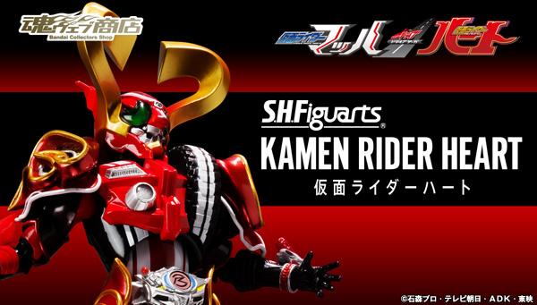 S.H.Figuarts Kamen Rider Heart Announced