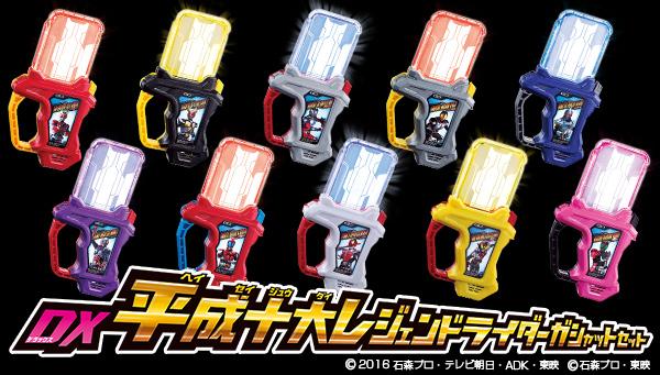 Premium Bandai Announces DX Heisei 10 Legend Rider Gashat Set