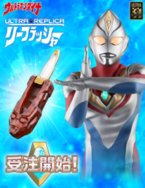 170223_boys_ultraman_leafrasher_01