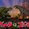 Gamera vs Godzilla Poster