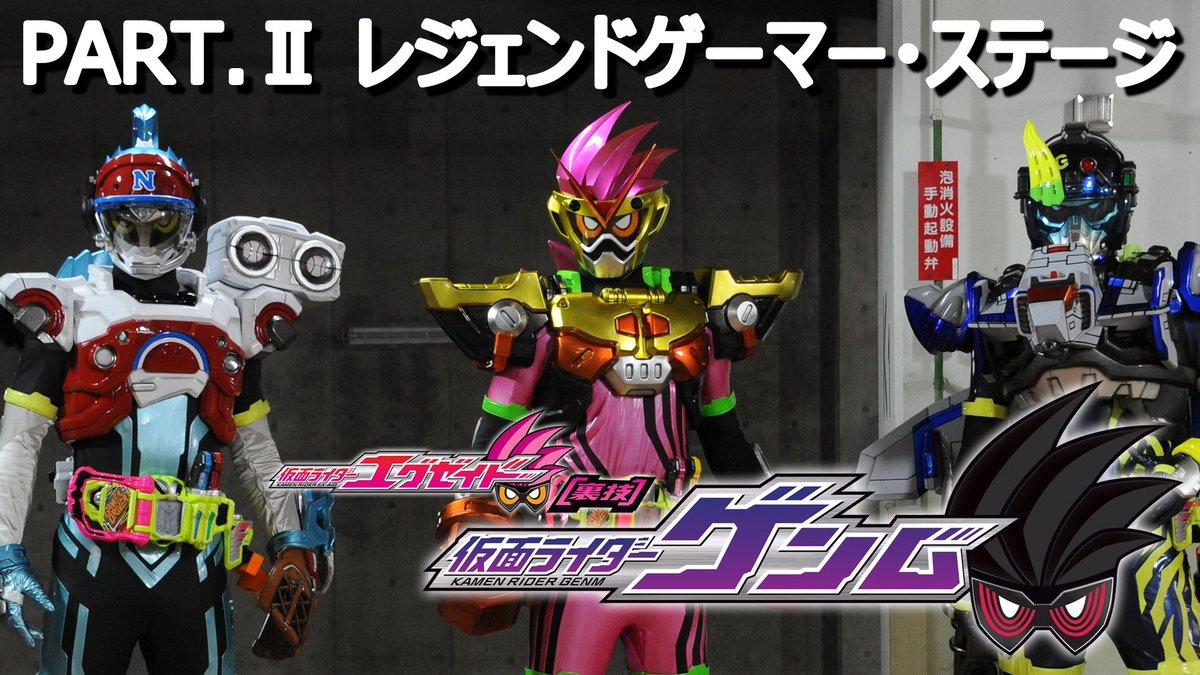 Kamen Rider Genm Part 2 to Release Tomorrow