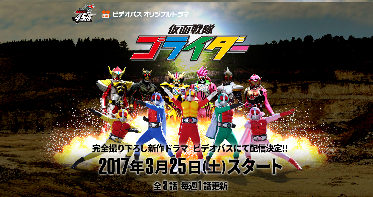Official Cast and Staff List for Upcoming Miniseries, Kamen Sentai Gorider