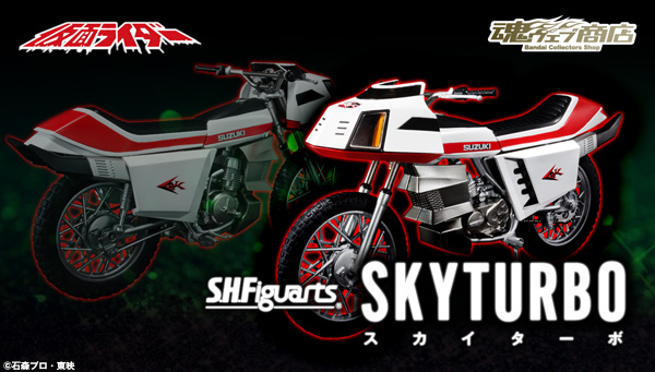 S.H.Figuarts Skyturbo Announced