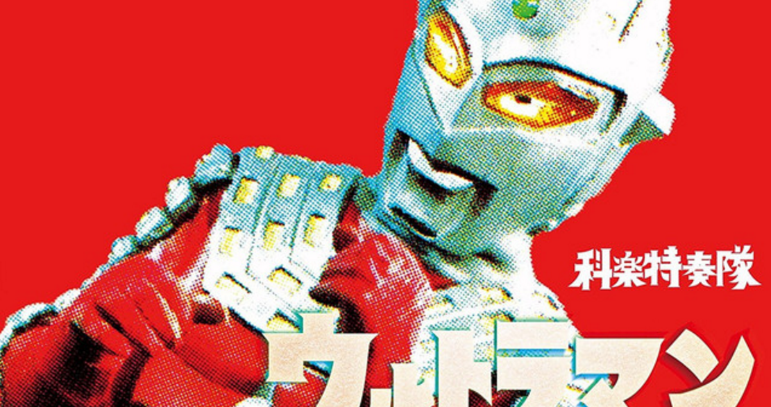 "Tsuburaya Productions Celebrates Ultra Seven's 50th Anniversary with ""Ultraman the Rock"" Album"