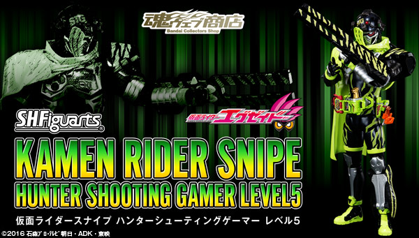 S.H.Figuarts Kamen Rider Snipe Hunter Shooting Gamer Level 5 Announced