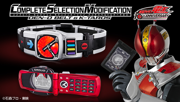 Complete Selection Modification Den-O Belt & K-Taros Product Information Released