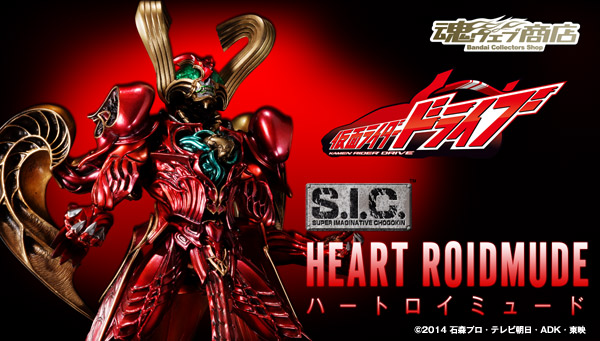S.I.C. Heart Roidmude Announced