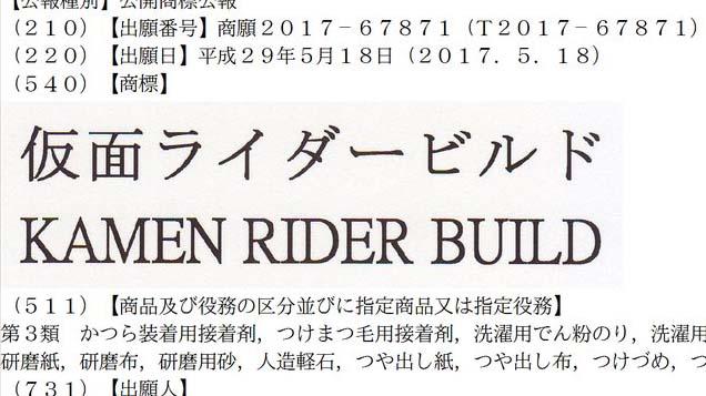 Toei Trademarks Kamen Rider Build