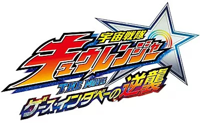 Kyuranger To Get A New Song For Show Ending Theme and Upcoming Movie This Summer