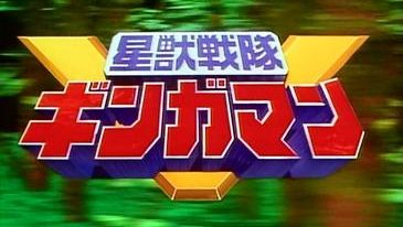 Seijuu Sentai Gingaman Announced for DVD by Shout! Factory