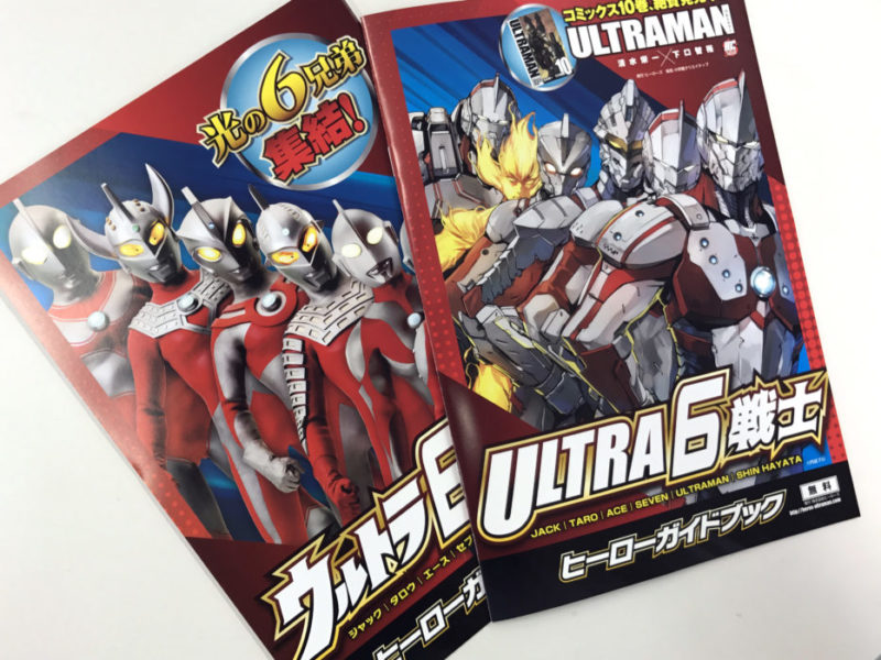 Ultraman Manga Collaboration with Ultraman TV Series Presented at Ulfes