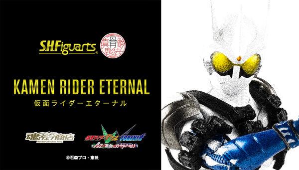 S.H.Figuarts Shinkocchou Seihou Kamen Rider Eternal Announced