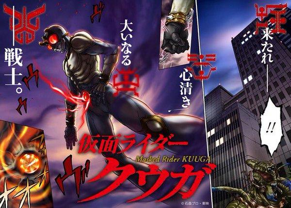 Special Edition 8th Volume for Kamen Rider Kuuga Manga to Include SAGA Action Figure