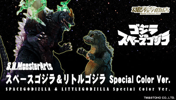 S.H.MonsterArts Space Godzilla and Little Godzilla Special Color Version Announced