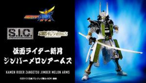 bnr_sic_kamen-rider-jimber-melon-arms_600x341