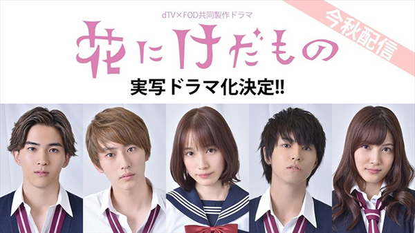 Kamen Rider Ex-Aid's Shōma Kai to Star in Live-Action Hana ni Kedamono TV Series