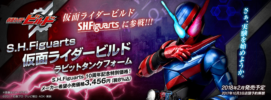 S.H.Figuarts Kamen Rider Build and Night Rogue Announced