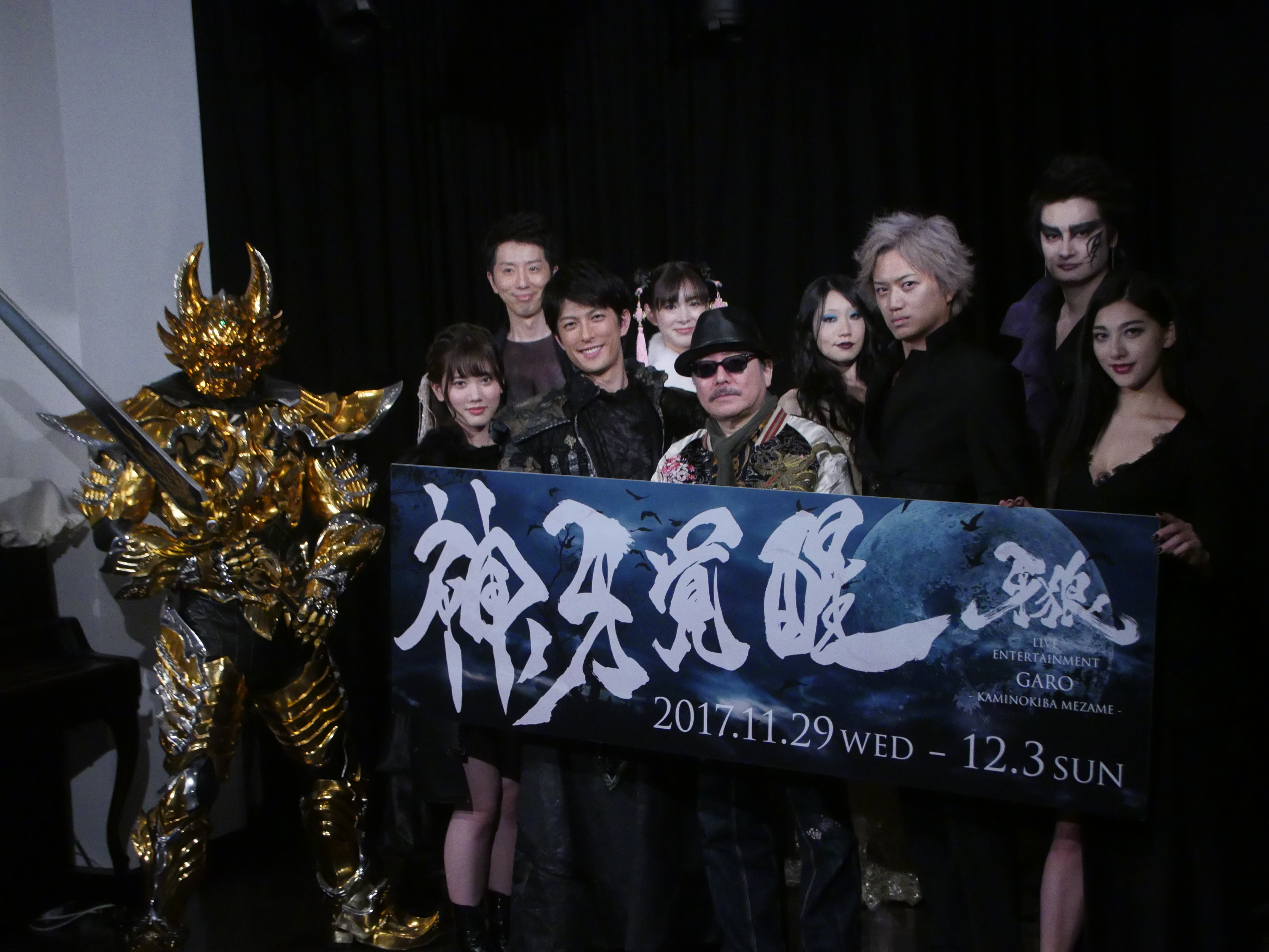GARO KAMI NO KIBA-MEZAME- Stage Show Announcement Roundup