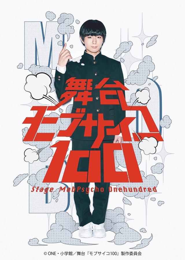 Setsuo Ito as Shigeo Kageyama