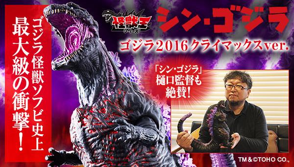 Kaiju-Oh Godzilla (2016) Climax Ver. Announced By Premium Bandai