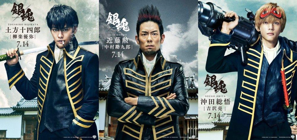 Kondo, Hijikita, Okita Gintama live-action visual
