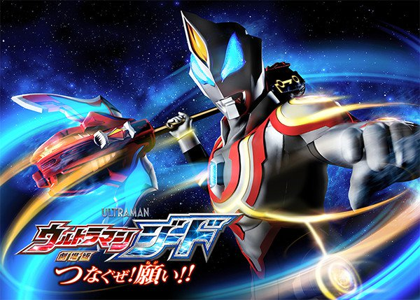 Ultraman Geed the Movie Receives DVD/Blu-Ray Release