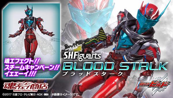 S.H.Figuarts Blood Stalk Announced By Premium Bandai
