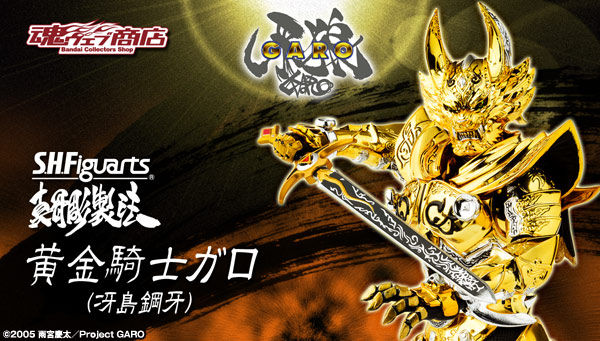 S.H. Figuarts Shinkocchou Seihou Golden Knight GARO Announced by Premium Bandai