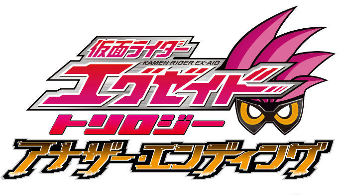 Kamen Rider Ex-Aid Trilogy: Another Ending V-Cinema Epilogues New Information Revealed