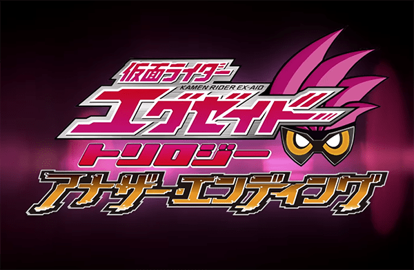 New Trailer Released for Kamen Rider Ex-Aid Another Ending: Genm vs Lazer