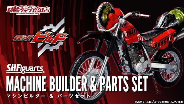S.H.Figuarts Machine Builder & Parts Set Announced by Premium Bandai