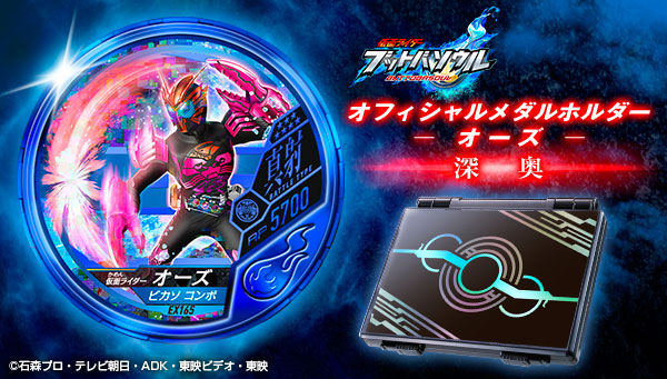 Premium Bandai Announces 2nd Kamen Rider OOO Themed Buttobasoul Medal Set
