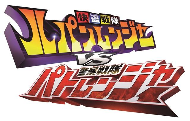New Opening Song Listed for Lupinranger VS Patranger