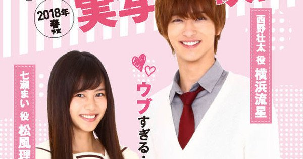 ToQger's Ryusei Yokohama to Star in Anitomo Live-Action Adaption