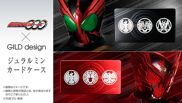 Premium Bandai Announces Kamen Rider OOO X GILD Design Duralumin Business Card Holders