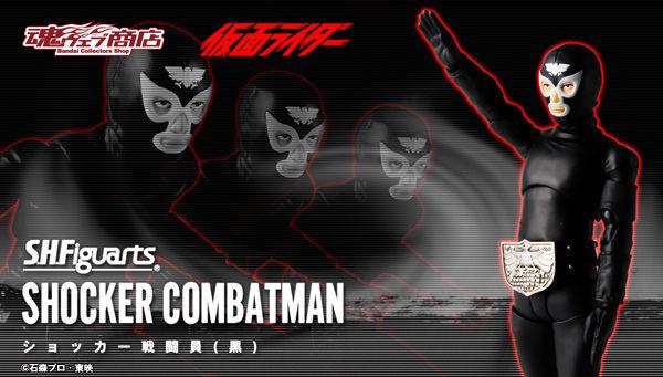 S.H.Figuarts Shocker Combatmen Announced