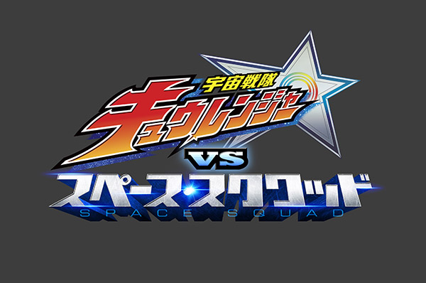 Uchu Sentai Kyuranger vs Space Squad Announced as New Entry in Space Squad Franchise