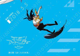 Digimon Adventure Tri. Final Film Set for Debut on May 5th