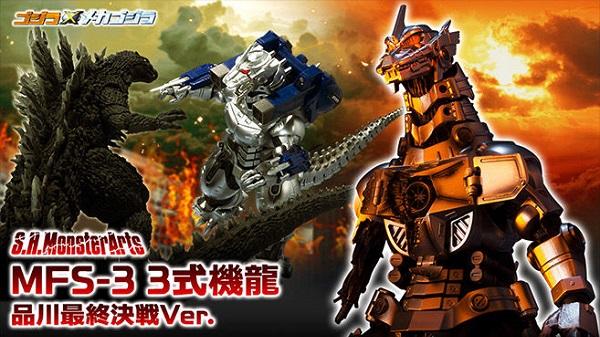 S.H.MonsterArts MFS-3 Modified 3-Kiryu Revealed