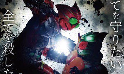 Kamen Rider Amazons Movie Gets 4D Screenings