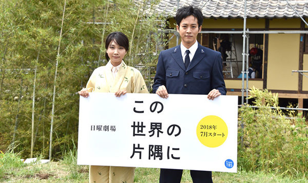 """In This Corner of the World"" to Star Shinkenger's Tori Matsuzaka"