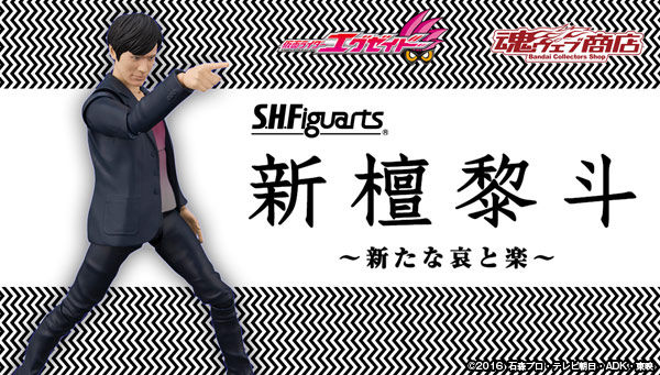 New S.H. Figuarts Kuroto Dan Photos Revealed